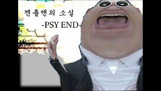 젠틀맨의 소실 -PSY END-