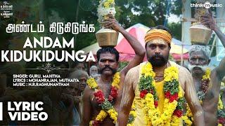Kodiveeran | Andam Kidukidunga Song with Lyrics | M.Sasikumar | Muthaiya | N.R.Raghunanthan