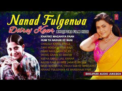 NANAD FULGENWA | BHOJPURI AUDIO SONGS JUKEBOX | Singer - DILRAJ KAUR | BHOJPURI FILM HIT SONGS|