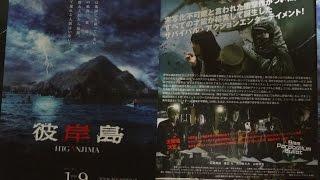 彼岸島 A 2010 映画チラシ 2010年1月9日公開 【映画鑑賞&グッズ探求記 ...