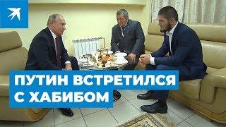 Путин пообщался с Хабибом Нурмагомедовым: «Буду просить папу, чтобы он не строго наказывал»