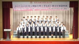 Publication Date: 2017-11-27 | Video Title: 2017-2018 佛教茂峰法師紀念中學 元朗區小學「孝為本