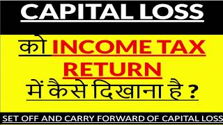 how to file income tax return for income from capital gain, How to show capital loss in ITR 2018-19