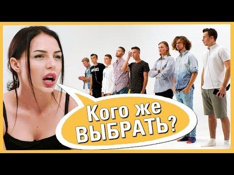 Выбирает Парня по внешности шоу Рейтинг - Свидание 1 девушка и 8 парней | Trempel Prod