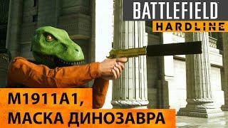 Battlefield Hardline. Пистолет M1911A1 и Маска динозавра