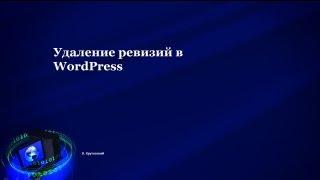 Удаление ревизий в WordPress(, 2013-08-17T17:10:25.000Z)