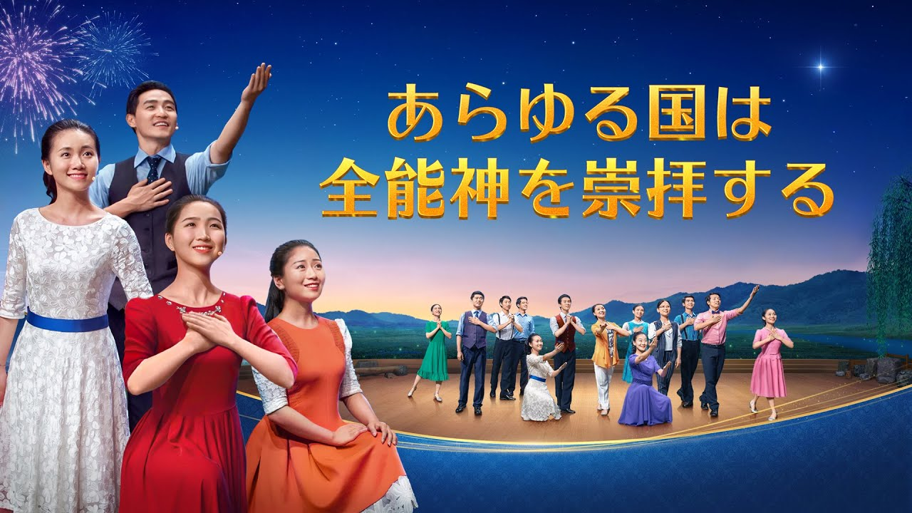 救い主の再臨を歓迎する「あらゆる国は全能神を崇拝する」ミュージカルドラマ—  予告編