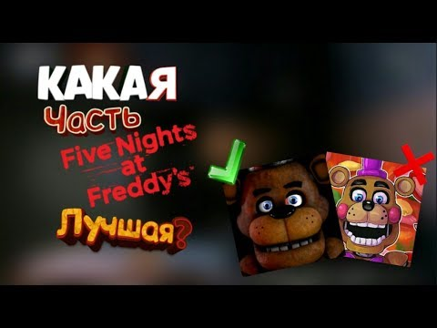 Какая часть Five nights at Freddy's самая лучшая?|Fnaf tier list #2