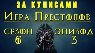 "Игра Престолов 6 сезон: За Кулисами 3-го эпизода ""Клятвопреступник"""