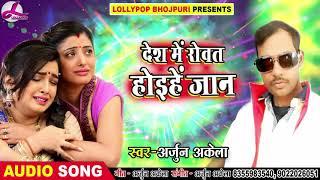 New Bhojpuri Sad Songs 2018 | देश में रोवत होइहें जान | Arjun Akela | New Super Hit Bhojpuri Song