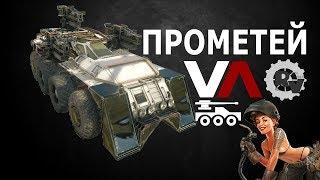 Обзор Новой Плазменной Пушки Прометей V ✖ Кроссаут Гайд