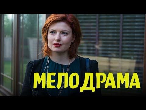 Миллионерша ФИЛЬМ ПРО ЛЮБОВЬ! МЕЛОДРАМА   Мелодрамы HD FILM