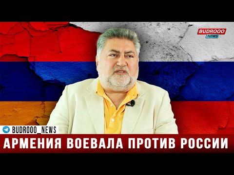 Армянский политолог: Армения одновременно воевала против Азербайджана, Турции и России