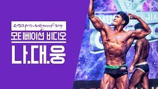[2017 머슬마니아] 나대웅 선수 모티베이션 영상_M…