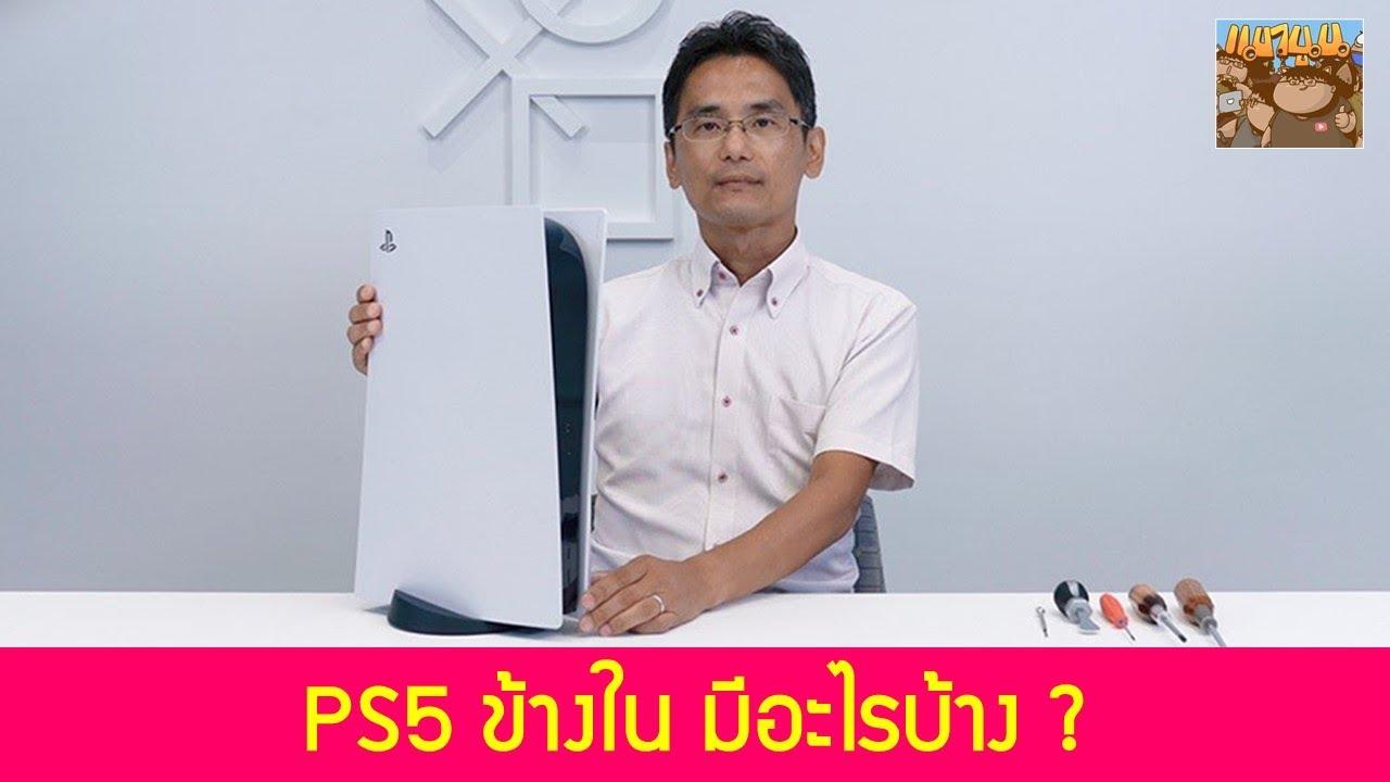 แกะ PlayStation 5 ดูอุปกรณ์ทุกชิ้นและสเปคอย่างละเอียด