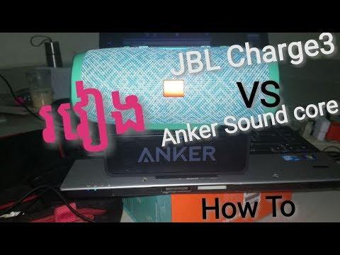 JBL Charg3 Vs Anker sound core -khmer version- រវៀងSpeaker JBL Charge3 VS Anker Sound core