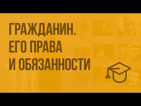 Гражданин. Его права и обязанности. Видеоурок по обществознанию 5 класс