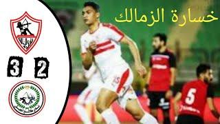 اهداف الزمالك و طلائع الجيش (3-2) خسارة الزمالك و مباراة مجنونة