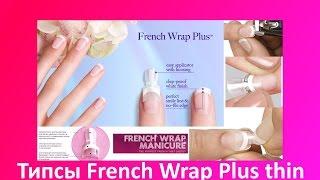 видео Полоски для французского маникюра ногтей.