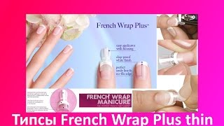 Быстрый френч с полосками French Wrap Plus от Dashing Diva