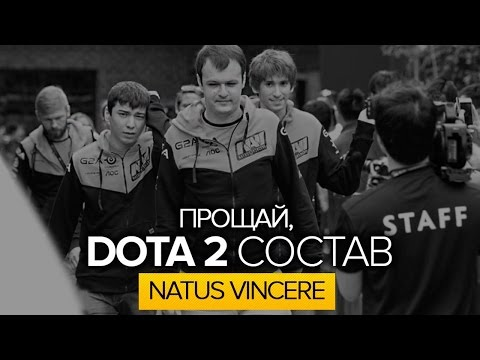 видео: natus vincere распускает состав по dota 2