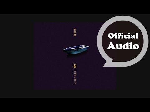 林宥嘉 Yoga Lin  船 The Ship  官方歌詞版  Audio