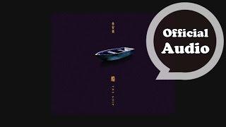 林宥嘉 Yoga Lin [ 船 The Ship ] 官方歌詞版 Official Audio