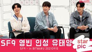 SF9 영빈-인성-유태양 '즐거운 동아리 활동!' [STARPIC 4K] / SF9 - in BITMARU …