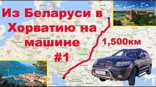 видео Путешествие По Хорватии На Машине