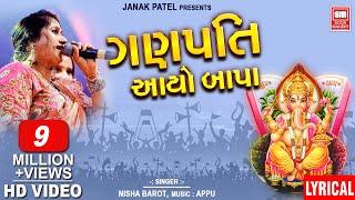 ગણપતિ આયો બાપા I Ganpati Aayo Bapa   Nisha Barot   Ganpati Song   Ganesh Gujarati Bhajan