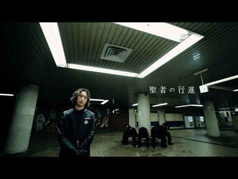聖者の行進 / キタニタツヤ – When The Weak Go Marching In / Tatsuya Kitani