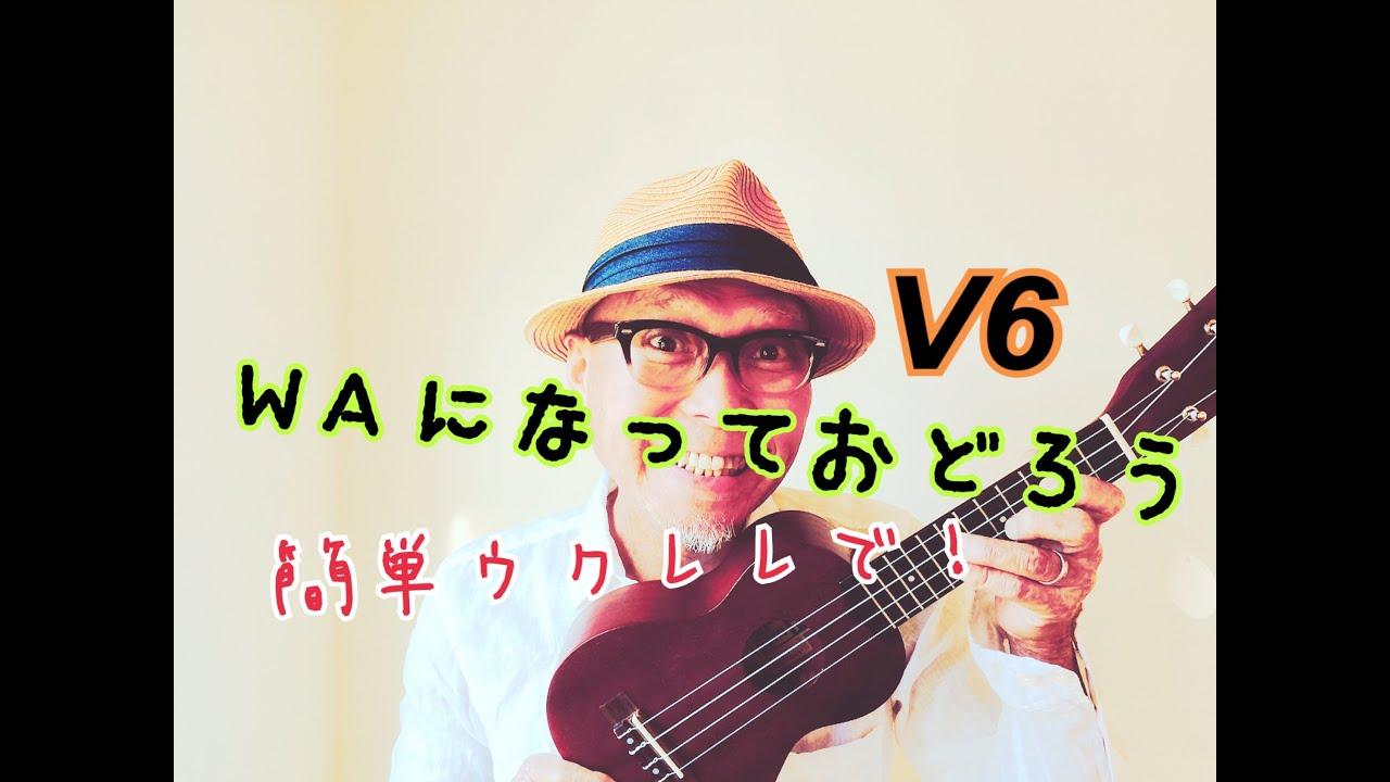 WAになっておどろう・V6 / ウクレレ 超かんたん版 【コード&レッスン付】GAZZLELE