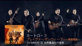 ミートローフ、5年振りのNewアルバム9/7世界最速先行発売決定! Newアル...
