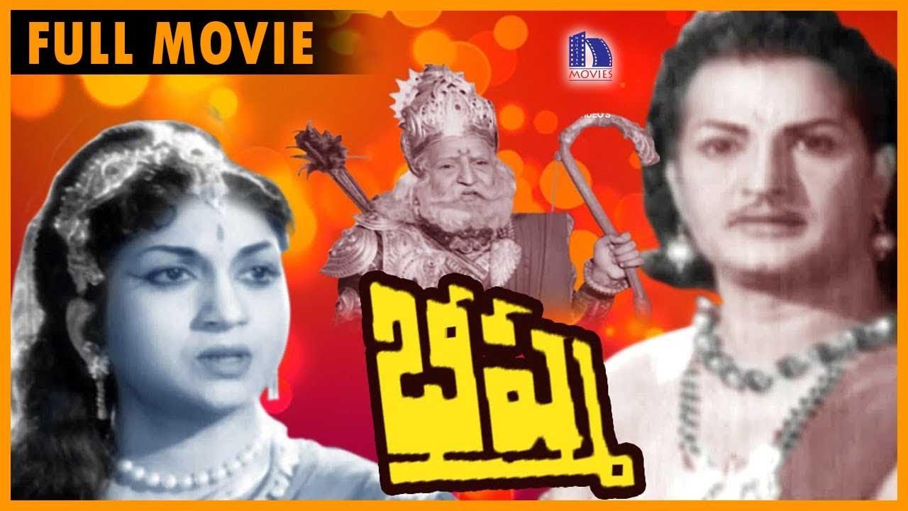 Bheeshma Telugu Full Movie Ntr Anjali Devi Haranath Bhishma Youtube