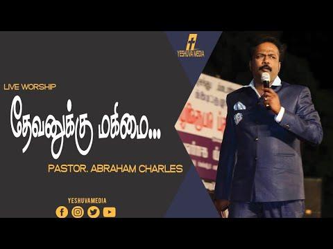 Pastor Abraham Charles Worship  O Devanukku Kadayalurutti Family Blessing Festival 2017