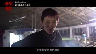 電影《粽邪》幕後花絮:阿西扮鍾馗送肉粽篇_8.31全台上映