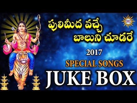 Pulli Meda Vachee Baluni Chudare 2017 Special Songs Juke Box || Disco Recording Company