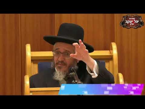"""התגברות על התאווה = נחת רוח בעולם הבא!הרב יוסף מוגרבי שליט""""א"""