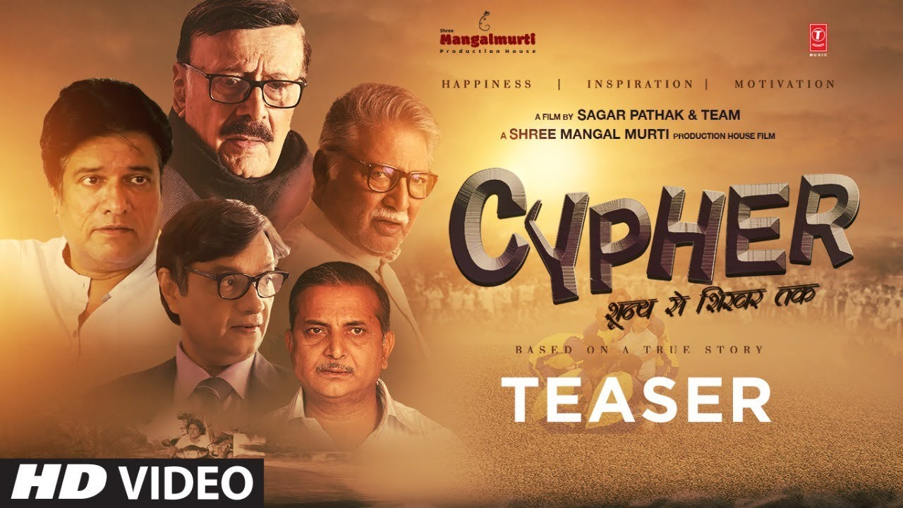CYPHER Teaser | Sagar Pathak | Parikshit Sahani, Vikram Gokhale | Releasing On 13 September 2019