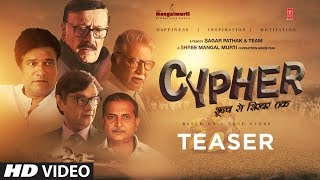CYPHER Teaser | Sagar Pathak | Parikshit Sahani, Vikram Gokhale | Releasing On 13 September 2019