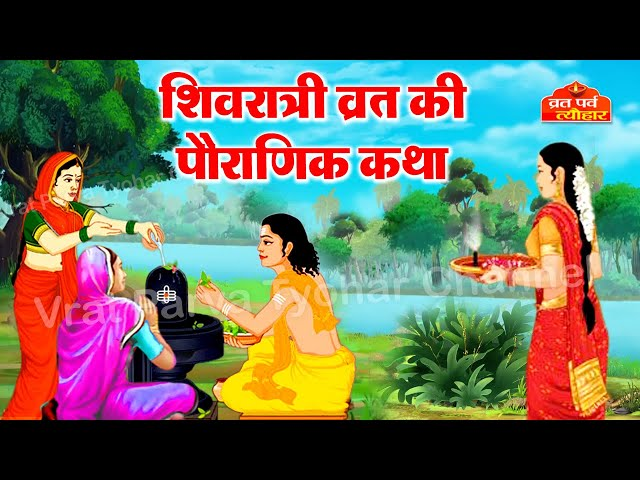 Shivratri Vrat Katha