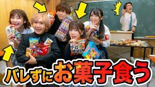 【対決】学校でお菓子が食べ放題!?先生にバレずに授業中にお菓子食べてみた!【CUBERS】