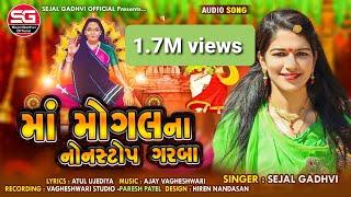 Sejal Gadhvi | Maa Mogal Na Non Stop Garba | માઁ મોગલ ના નોન સ્ટોપ ગરબા | New Gujarati Song 2021