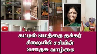 A cot, bed, rice cooker - Sasikala's luxurious life in jail comes to light  - 2DAYCINEMA.COM