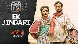 Ek Jindari Full Song Lyrics | Hindi Medium | Irrfan Khan, Saba Qamar | Sachin -Jigar