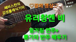 ♡강의영상♡ 유리창엔비(햇빛촌 노래) 기타연주 배우기(…