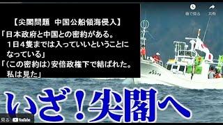 【真🌸保守速報!】尖閣問題 日本政府と中国との密約が!?#財政出動100兆円#日本人守れ親中派NO #消費税0をトレンド入りへ!#国守衆
