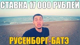 СТАВКА 17 000 РУБЛЕЙ НА УВЕРЕННЫЙ МАТЧ!