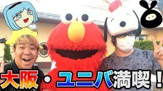 【事件発生⁈】こーすけヒラの大阪・USJ満喫ツアー! thumbnail