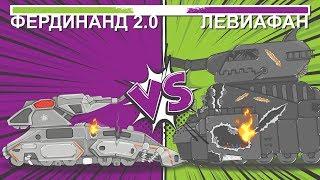 Фердинанд 2.0 vs Машина Смерти . Мультики про танки . Глава 15